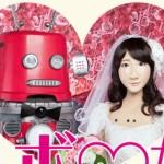 YouTube: mira el matrimonio entre dos robots en Japón