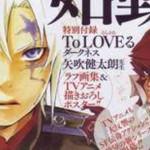 Gray-Man: popular manga regresa luego de tres años
