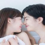 Japón: colectivo gay critica primera serie televisiva sobre lesbianas