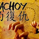 La venganza del Fachoy: Única presentación de corto peruano