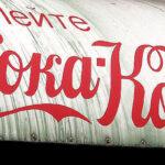 Proponen declarar a Coca-Cola empresa indeseada en Rusia