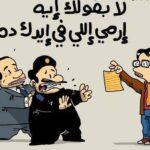 Egipto: Caricaturista crítico de gobierno liberado tras 24 horas