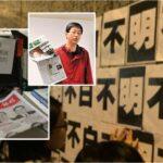 Hong Kong: Diario aparece con espacios en blanco en protesta por despido