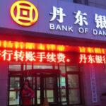 EEUU sancionó a banco chino por hacer negocios con régimen de Norcorea