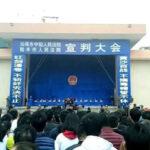China: Ante miles de espectadores tribunal condena 10 narcos a pena de muerte