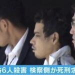Japón: Fiscalía pide pena de muerte para peruano acusado de seis asesinatos