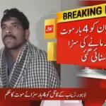 Pakistán: Cuatro condenas a muerte y otra perpetua para violador que asesinó niña (VIDEO)