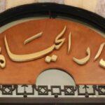 Líbano: El histórico diario Al Hayat cierra su oficina en Beirut