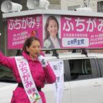 Japón elige por primera vez a una persona transgénero como asambleísta